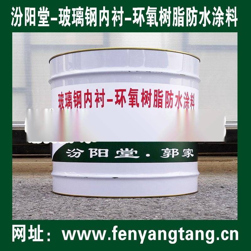 生产玻璃钢内衬-环氧树脂防水涂料/汾阳堂