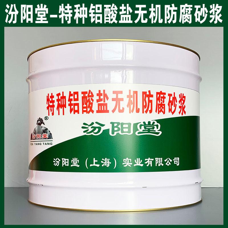 特种铝酸盐无机防腐砂浆、生产销售、涂膜坚韧