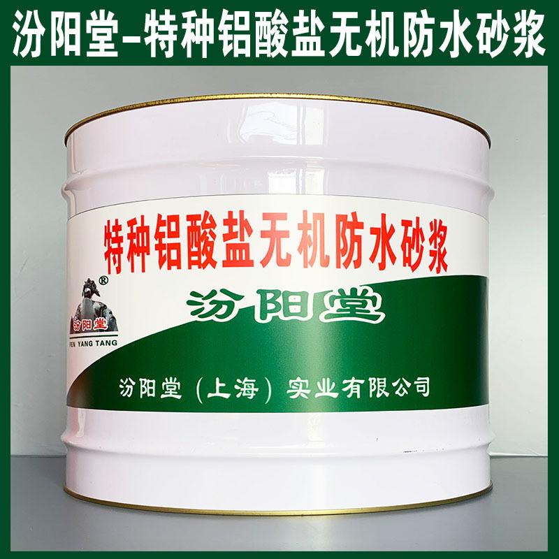 特种铝酸盐无机防水砂浆、生产销售、涂膜坚韧