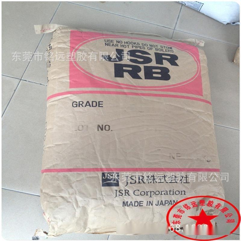 消除PVC水纹 聚丁二烯橡胶 TR鞋底雾面改性剂 TPE 日本JSR RB810