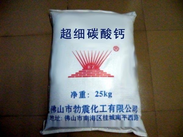 佛山供应超白细轻质碳酸钙1250目