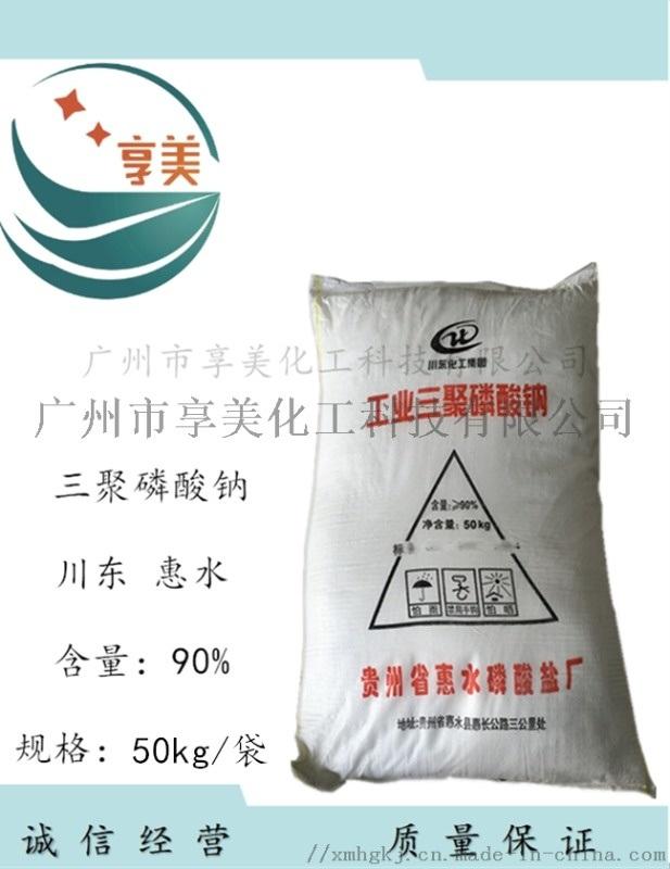 贵州惠水 三聚磷酸钠软水剂 兴发STPP一级代理