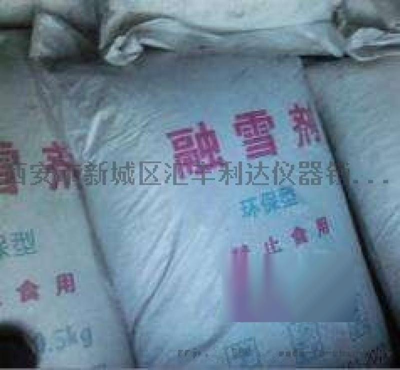 西安哪里有卖融雪剂环保融雪剂13659259282