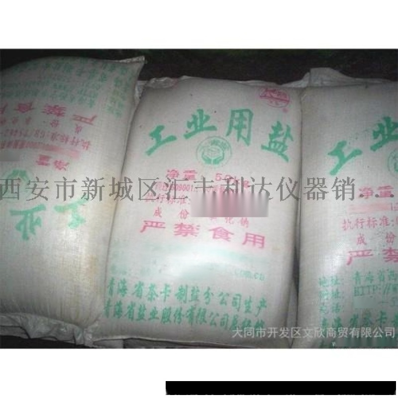 西安哪里可以买到融雪剂13891913067