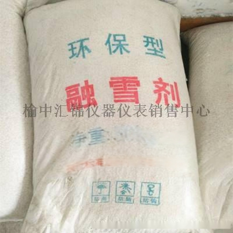 西安哪里有卖环保型融雪剂13891913067
