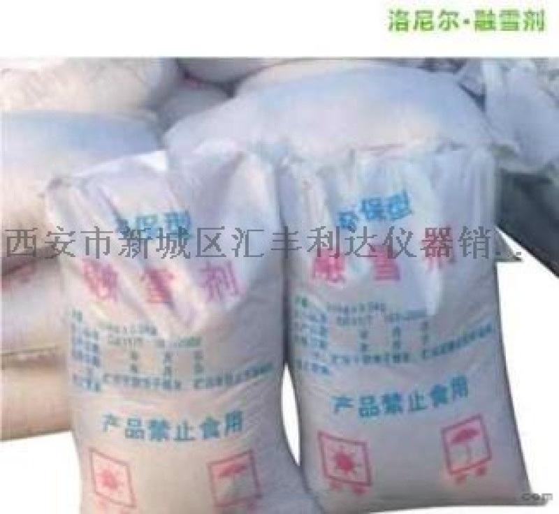 西安环保型融雪剂13891913067