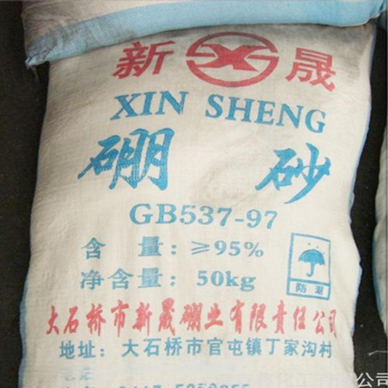 国产工业十水硼砂优质硼砂