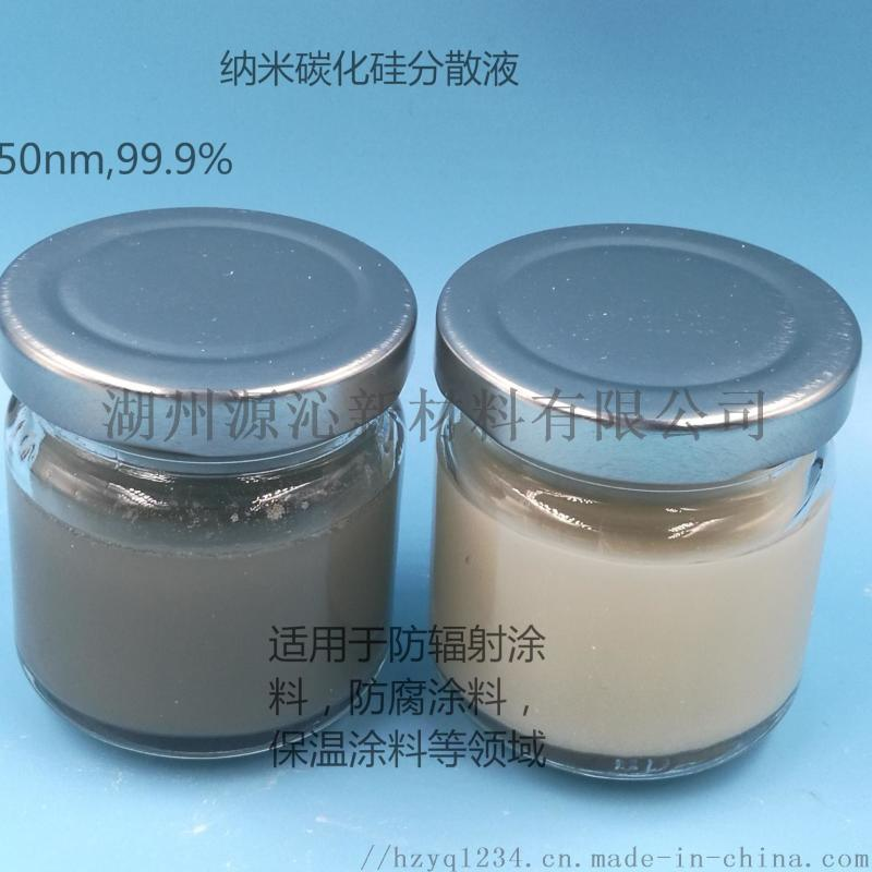供应源沁 纳米碳化硅油分散液