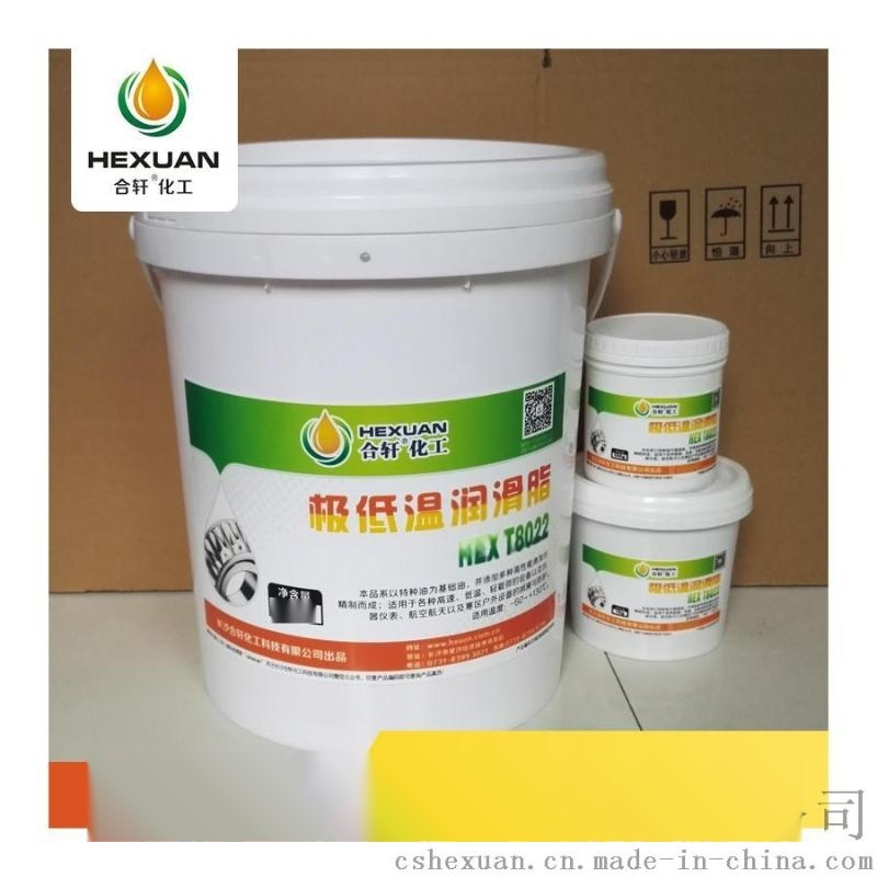供应辽宁-60度低温润滑脂,辽宁低温黄油-防冻抗冻