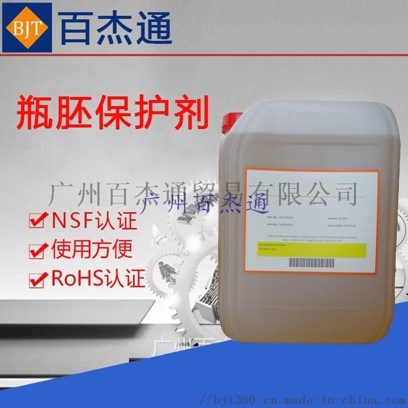 食品级PET瓶胚润滑保护剂无硅水性脱模剂