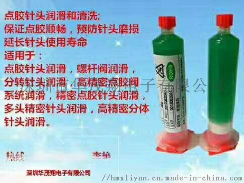 点胶针头防硬化润滑剂/多针头润滑清洗剂