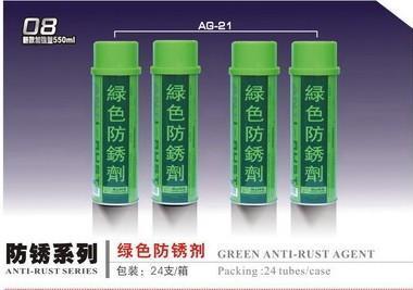 绿色薄膜防锈剂(AG-21)