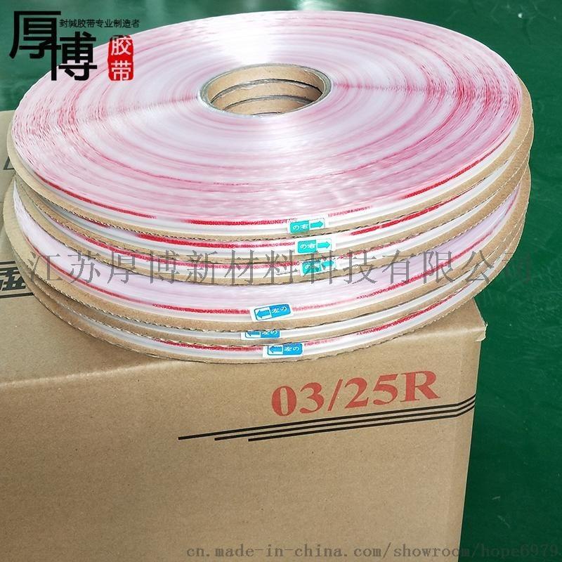 红色印字pe03封缄双面胶带服装包装塑料袋封口自粘胶贴