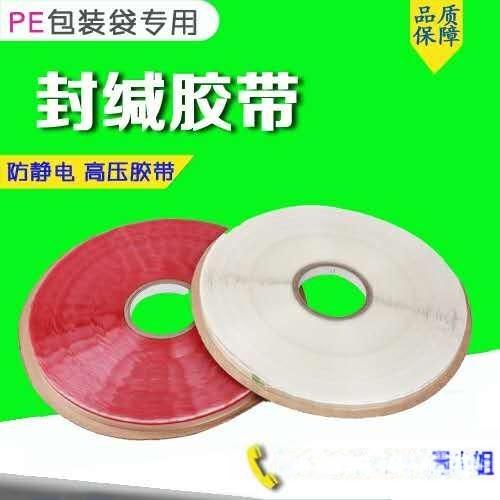 永佳OPP05包装双面胶带塑料袋封口自粘胶贴