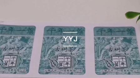 滴水消失变色标签 滴水扩散标签 水检测标签