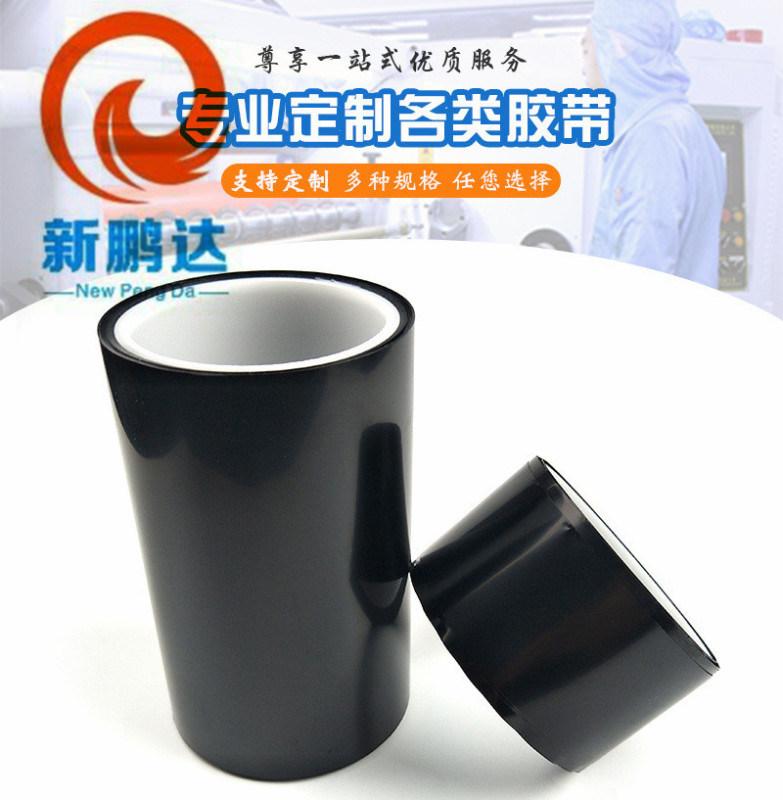黑白单双面胶 遮蔽胶带 液晶屏专业边框材料 电子胶带