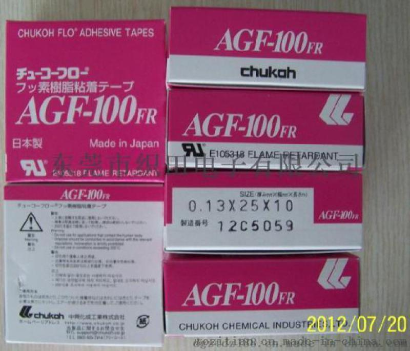 中兴化成AGF-100FR原装  规格0.13*25*10