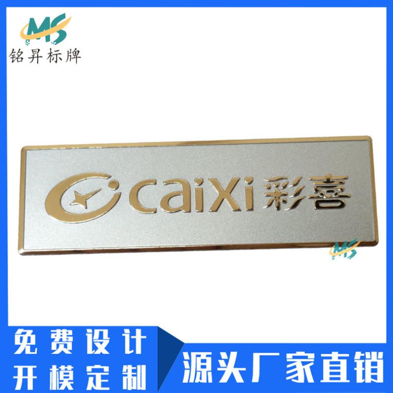 厂家定做电暖桌金属标牌镜面铝丝印铭牌冲压标牌制作