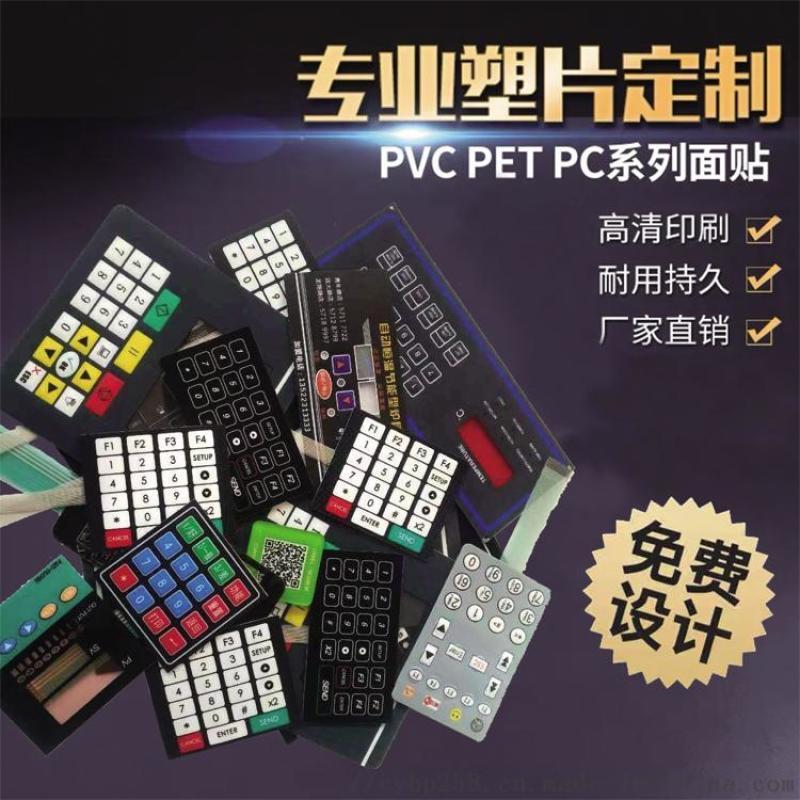 南京PVC面贴薄膜按键厂家