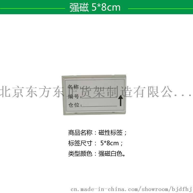 东正货架标签牌软磁标签卡