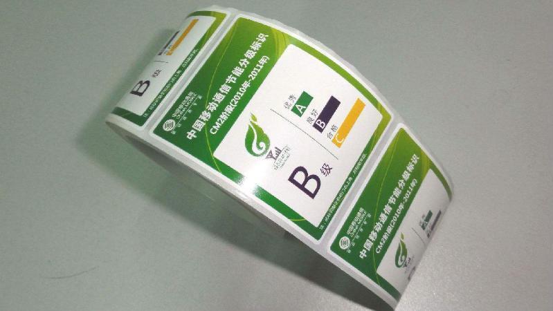 厂家专业定制条码标签不干胶透明贴纸标签印刷价格