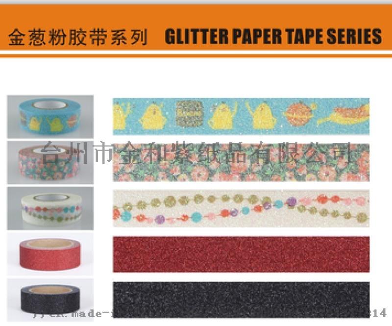 浙江省和纸胶带  家生产厂家