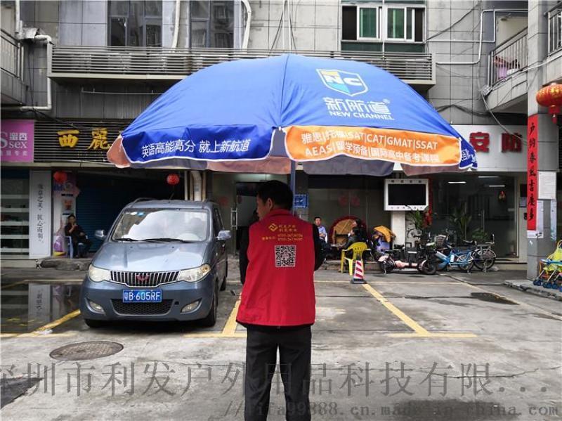 深圳南山太阳伞定制深圳龙岗户外太阳伞
