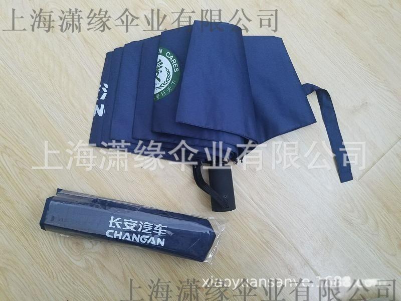 一键开收三折伞定制 自开收自动伞折叠伞订做工厂