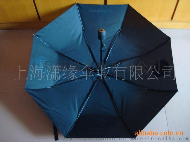 全自动雨伞、全自动三折伞自动折叠晴雨伞定制工厂