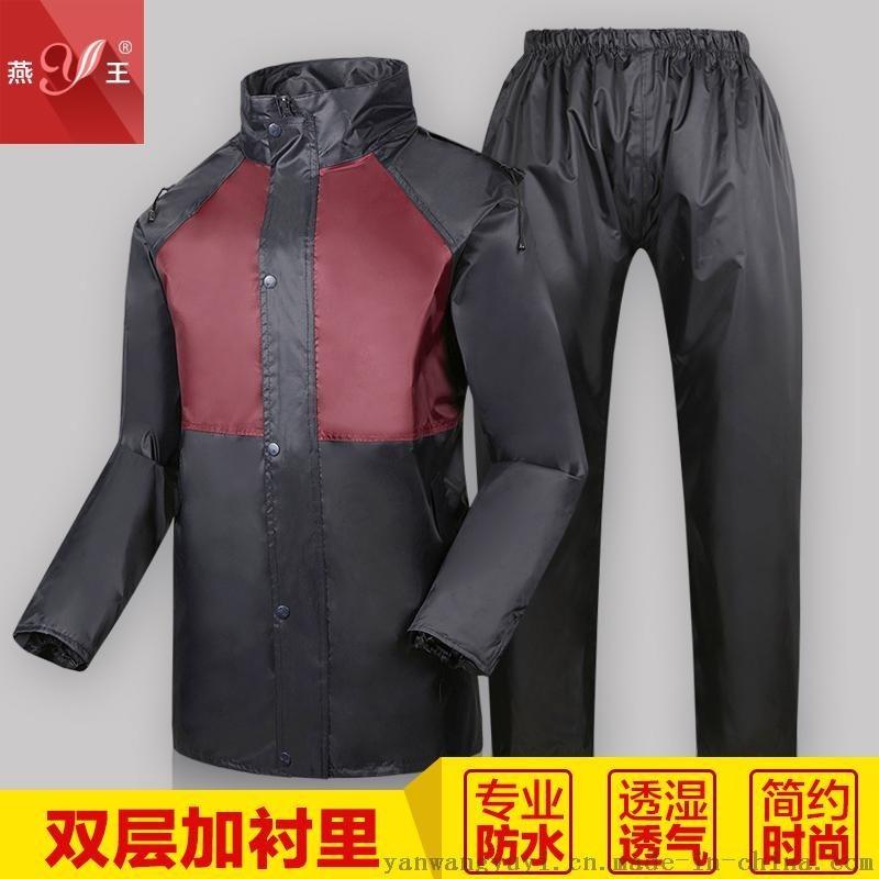 燕王2190雨衣雨裤双层男女式成人 分体雨衣