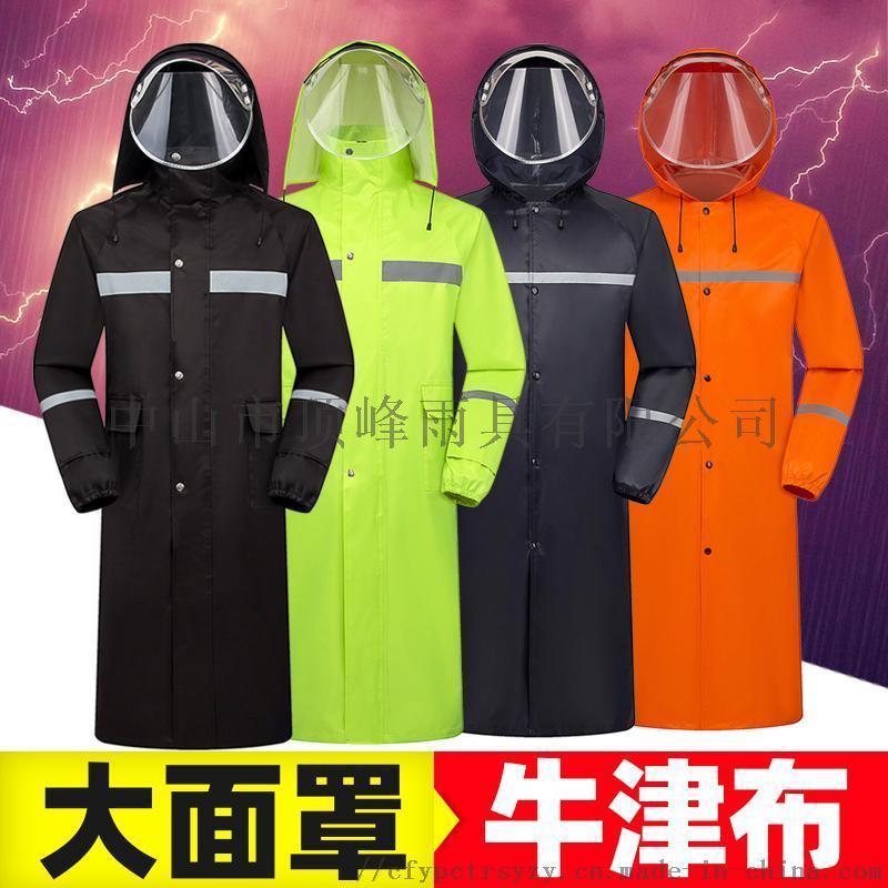 广东雨衣源头工厂-顶峰长款防暴雨外套雨披男士