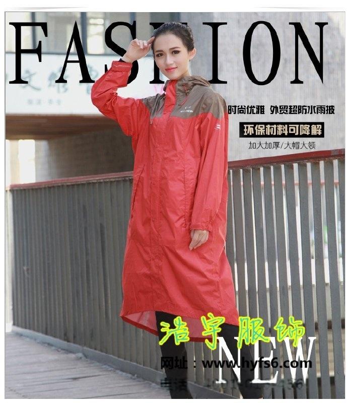 贴牌雨衣价格 泰安浩宇专业加工雨衣品牌加工个性定制