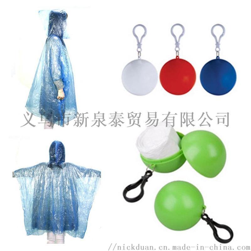 可定制新颖折叠收纳便携雨衣