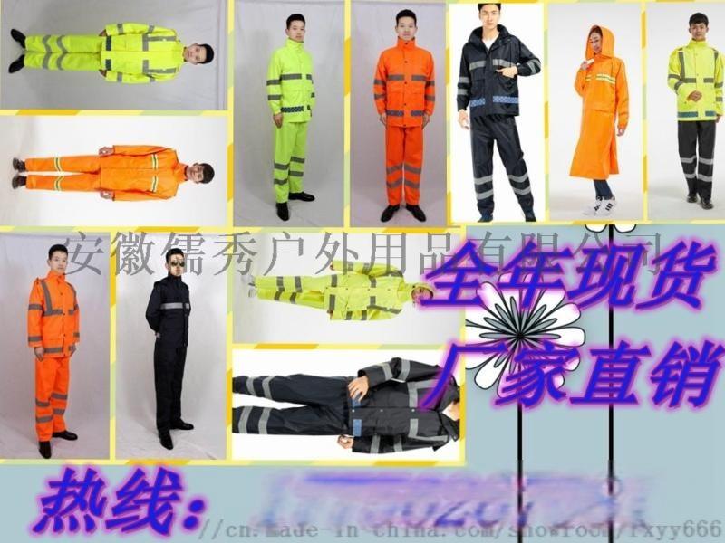 反光雨衣厂家反光雨衣厂家