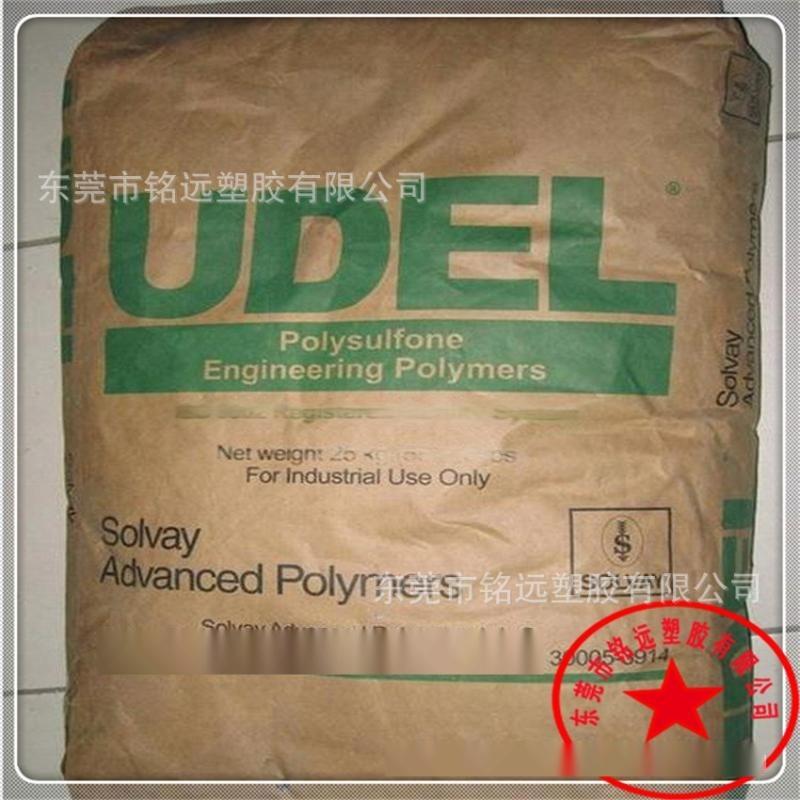 食品级 耐高温 耐水解 婴儿奶瓶  料 PSU/美国苏威/P-1700
