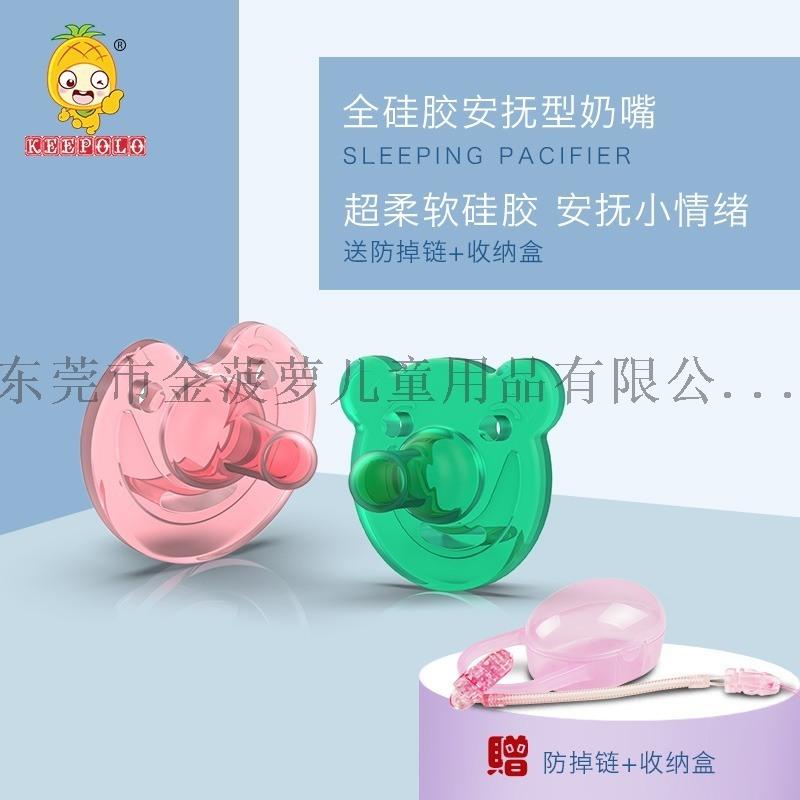 KEEPOLO全硅胶婴儿安抚奶嘴  哄睡仿母乳奶嘴
