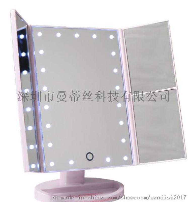 led化妆镜 折叠镜 台式镜