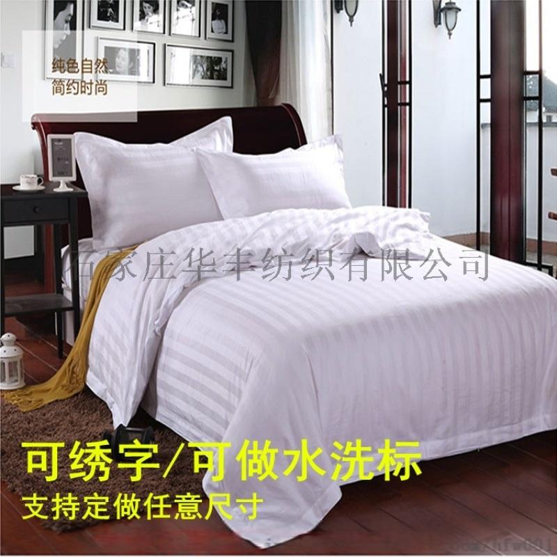 宾馆酒店床品布草加工