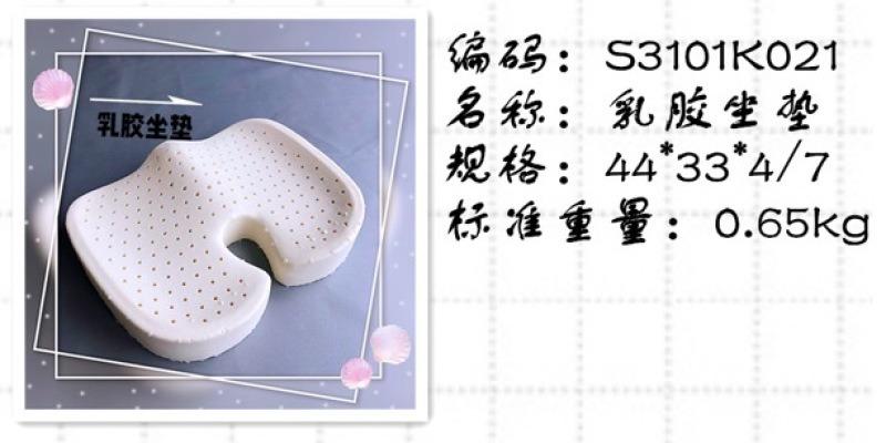 源头工厂泰国进口天然乳胶  枕乳胶坐垫