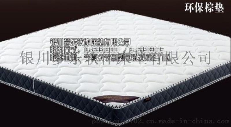 银川环保乳胶棕垫哪家好 乳胶床垫供应商 银川梦乐软