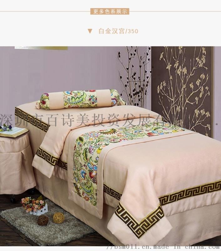 妍思美雅专业订做美容  床罩四件套养生会所床罩