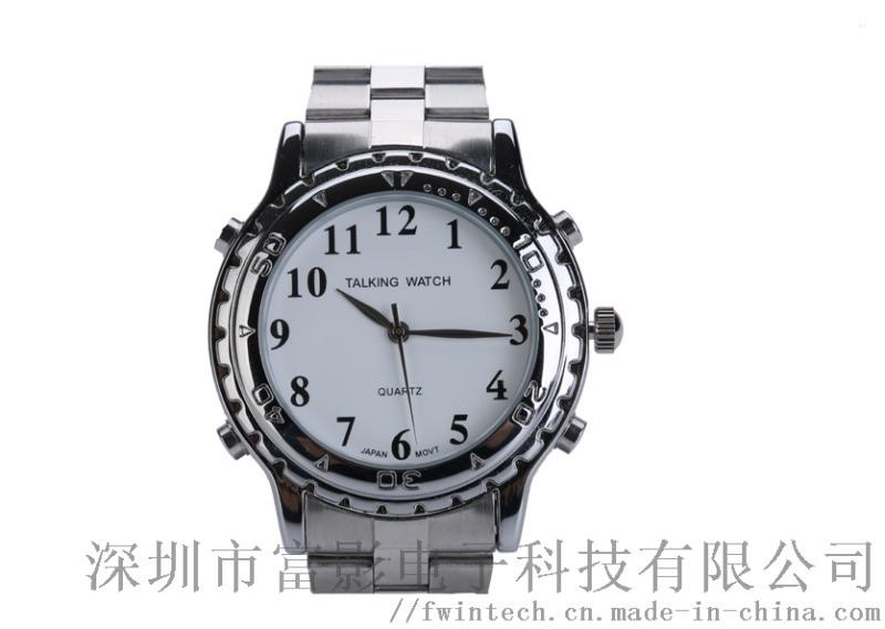 盲人手表盲人语音报时手表低视力手表