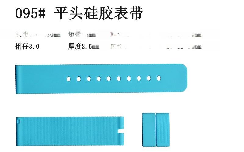 平头硅胶表带095#三和兴  款智能手表带