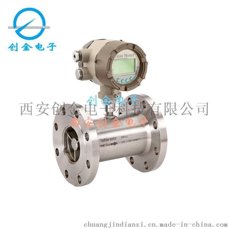 电子涡轮流量计柴油LWGY   体传感器水甲醇