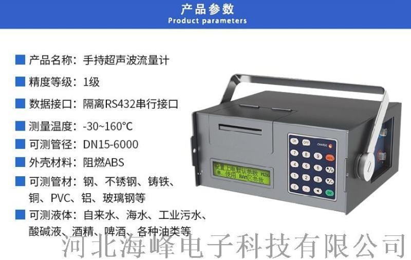 烟台便携式超声波流量计厂家;参数