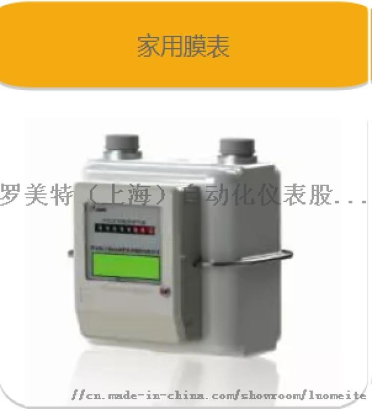 上海罗美特无线膜式燃气表