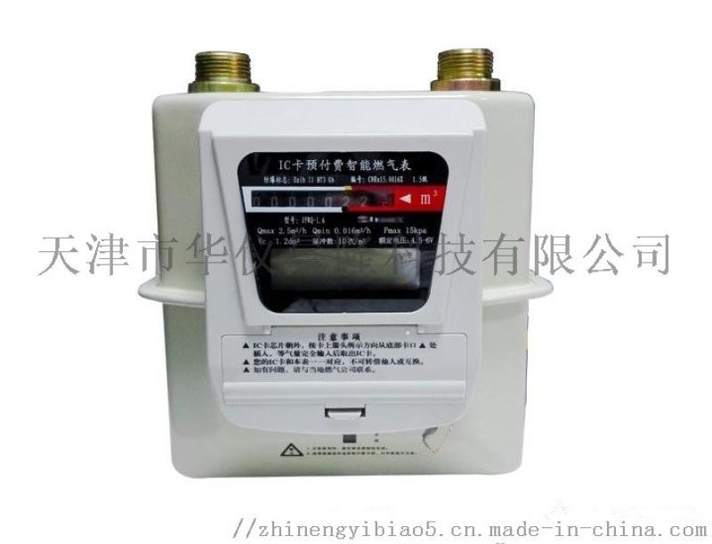 供应射频卡燃气表,IC卡燃气表,智能燃气表