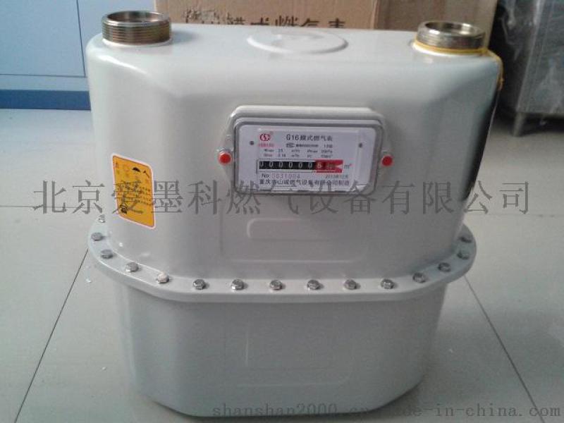 天然气G10膜式燃气表