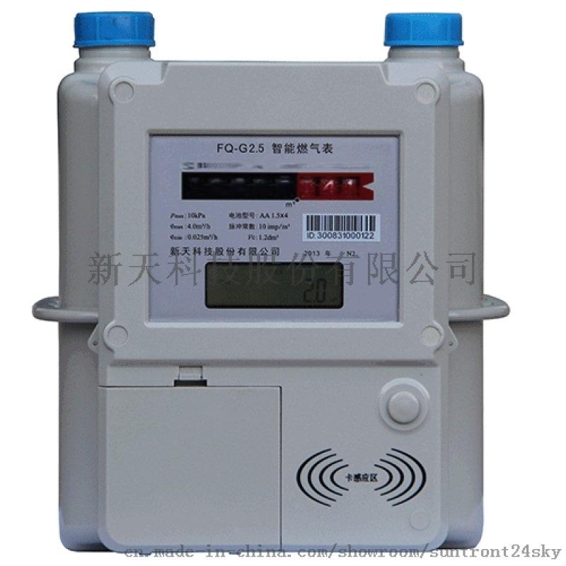 上市公司供应非接触IC卡燃气表