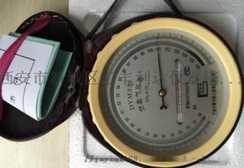 西安哪里有卖空盒气压表13891919372